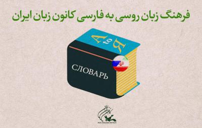 کانون زبان ایران فرهنگ واژگان روسی به فارسی منتشر میکند