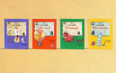 مجموعه چهار جلدی «علوم عصر حجری» منتشر شد